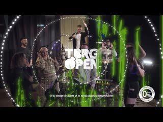 Tbrg open 2019 коллаборация clean bandit x little big x tatarka