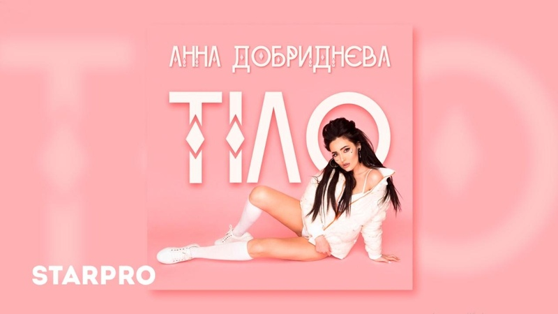 Анна Добрыднева - Тіло (Lyric video)