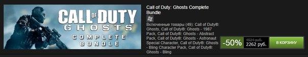 COD Ghosts со всеми DLC без скидок стоит 4524 рубля.