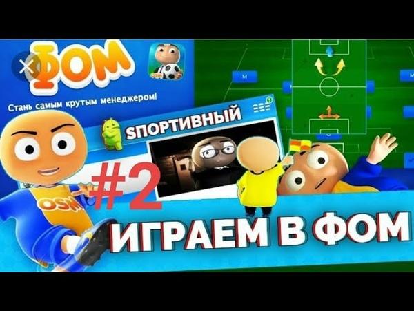 ФОМ карьера за Рубин 2!Играем с ЛОКОМОТИВОМ