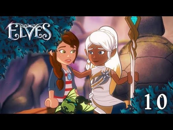 Магия внутри - LEGO Elves - Эпизод 10 (2018)