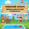 Тюменский зоопарк и Сосновый Бор