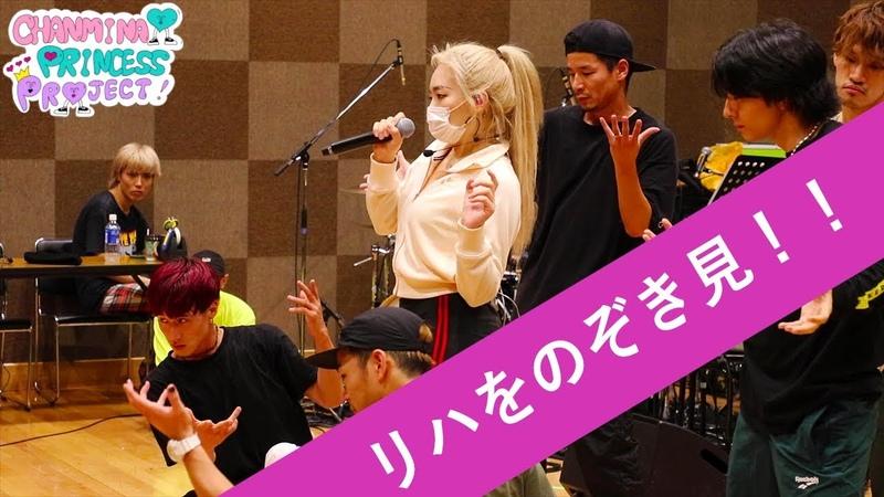 【ワンマン直前!】ライブリハーサルに潜入!!ーちゃんみな『PRINCESS PROJECT12303