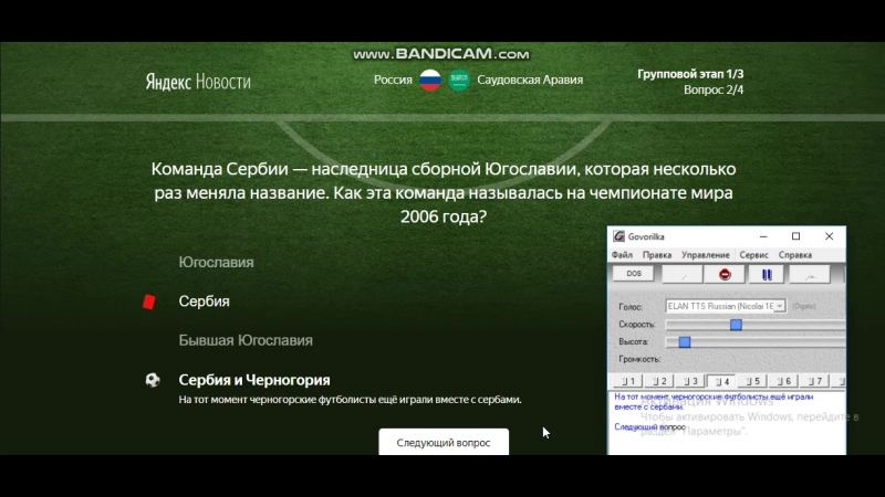 Футбольная игра Яндекса с биг смоуком выпуск 1