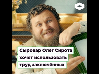 Сыровар Олег Сирота хочет использовать труд заключенных | ROMB