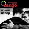 БЕСПЛАТНЫЙ мастер-класс Queer-tango для новичков