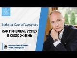 Вебинар Олега Гадецкого «Как привлечь успех в свою жизнь»