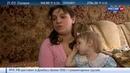 Новости на Россия 24 • Лжебеременная из Миасса была уверена, что двойню продали