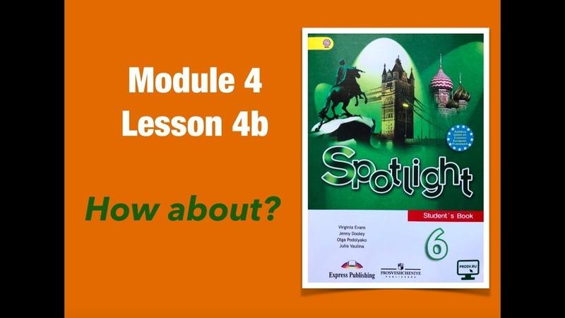 Английский в фокусе 6 / Spotlight 6 урок 4 b spotlight6 английскийвфокусе6 6класс