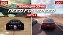 Эволюция серии игр Need For Speed 2 (1994 - 2017)