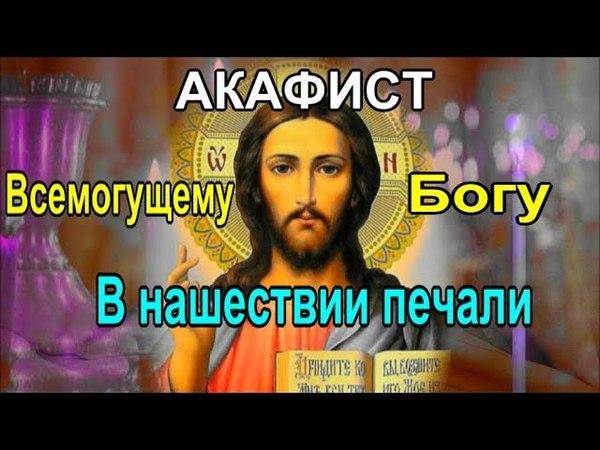 ✟Акафист Всемогущему Богу в нашествии печали✟