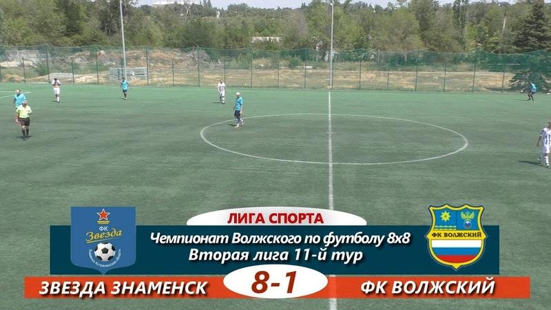 Вторая лига. 11-й тур. Звезда Знаменск-ФК Волжский 8-1 ОБЗОР