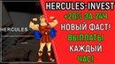 ЗАРАБОТОК В ИНТЕРНЕТЕ КАЖДЫЙ ЧАС ВЫВОДИМ ДЕНЬГИ Hercules-invest - ТипичныйИнвестор