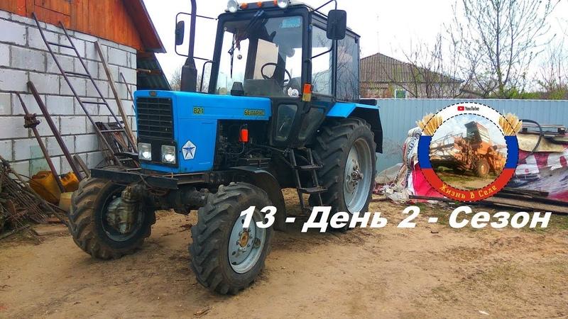 Выяснили причину поломки МТЗ 82.1 приступили к ремонту ( 13-Рабочий день 2-Сезон)