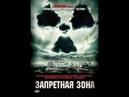 Запретная зона 2012 года художественный фильм Орена Пели ужасов про Чернобыль