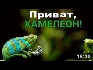 ИНТЕР. ПРИВЕТ/ПРИВАТ ХАМЕЛЕОН. ФИЛЬМ О КОЛОМОЙСКОМ! Новости Украины сегодня