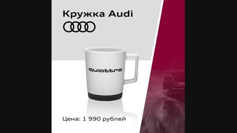 Аксессуары в наличии | Кружка Audi quattro