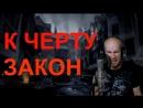 Catovaria feat. Igor Zotov - К черту закон (Judas Priest cover) (фрагмент)