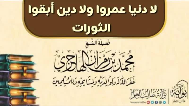 لا دنيا عمروا ولا دين أبقوا الثورات الشيخ محمد بن رمزان الهاجري