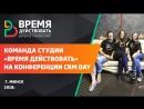 Поездка команды Время действовать на конференцию CRM и продажи в г Минск