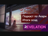 Подкаст сервер Акари : Revelation Online