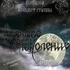 Седьмое Поколение. Russian Melodic metal