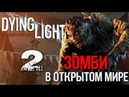 Dying Light 2. Лучшая зомби-бродилка с нелинейным сюжетом от сценариста Ведьмак 3
