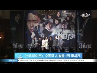 [Y-STAR] A drama 'Three days' gets high viewer ratings on Wed-Thur([쓰리데이즈], 수목극 시청률 1위 굳히기)