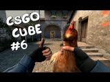 CSGO CUBE #6 [Нарезка, Приколы, Фэйлы, Смешные моменты и Т.д.] #CSGO