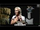CABARET SHOW GIRLS - АННА СЕМЕНОВИЧ Teaser 9 | 20 АПРЕЛЯ 2018