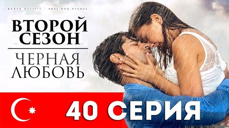 Черная любовь. 40 серия. Турецкий сериал на русском языке