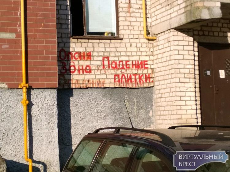 О том, что плитка обваливается, жильцов предупредили... надписью на плитке