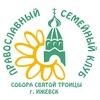 Православный семейный клуб Собора Святой Троицы