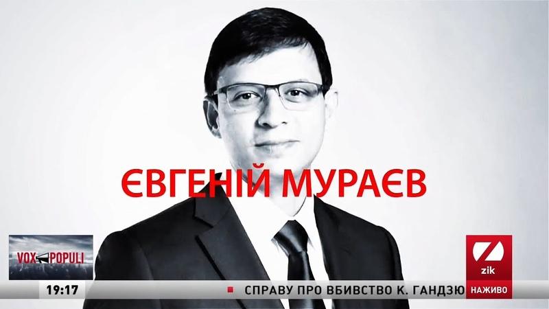Євгеній Мураєв, народний депутат України, у програмі Vox Populi