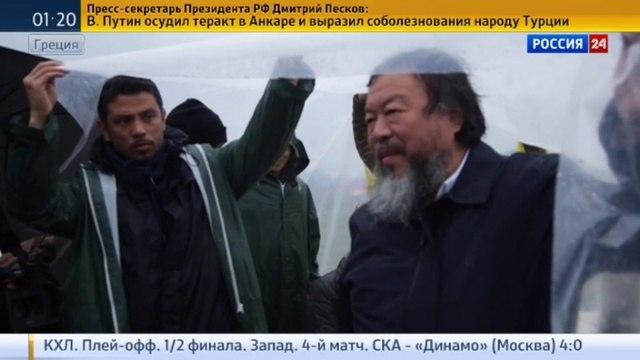 Новости на Россия 24 Турция продемонстрировала методы пресечения миграцио