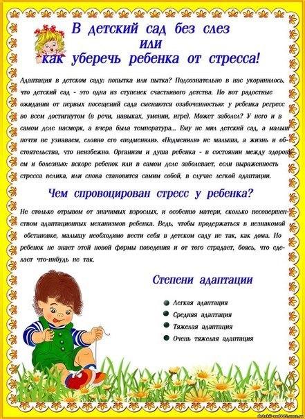 Родителям Детский сад 19.