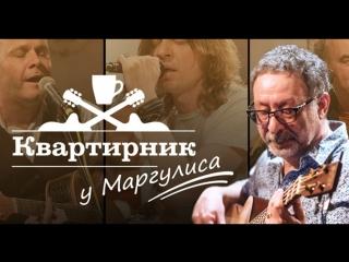 Квартирник у Маргулиса на НТВ - Участники шоу