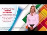 Кандидат в депутаты Нелидовской городской Думы по 10 избирательному округу Хомылёва Марина Викторовна