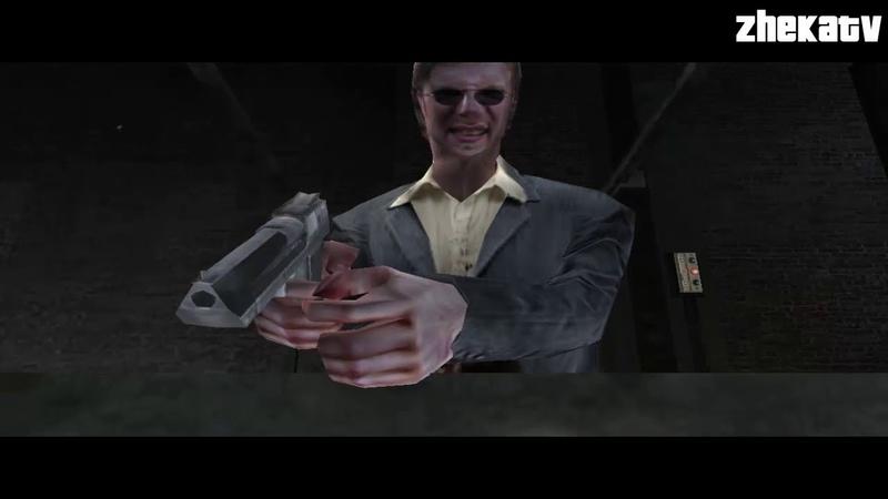 Прохождение Max Payne - Часть l. Воздушный Замок: Глава 7. Арест с Применением Силы