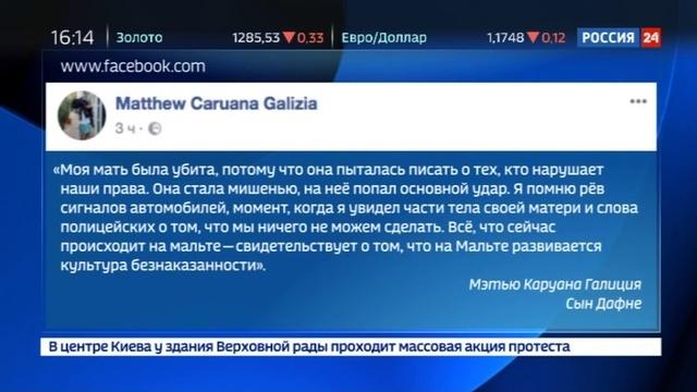 Новости на Россия 24 • Мальтийскую журналистку взорвали из-за публикации панамского досье