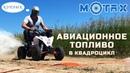 Что будет если залить в квадроцикл авиационное топливо MOTAX