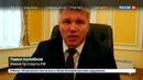 Новости на Россия 24 • Министр спорта России пообещал поддержку лыжникам Легкову и Белову