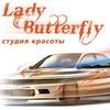 """Студия красоты """"Lady Butterfly"""""""