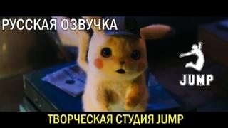 Покемоны Детектив Пикачу - Официальный трейлер (РУССКАЯ ОЗВУЧКА)