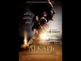 Лекарь: Ученик Авиценны Русский трейлер 2013