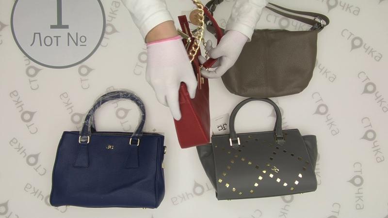 J C bags F *1,сток одежда оптом » Freewka.com - Смотреть онлайн в хорощем качестве