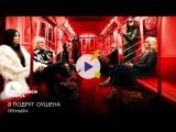 8 подруг Оушена — Русский трейлер (2018)