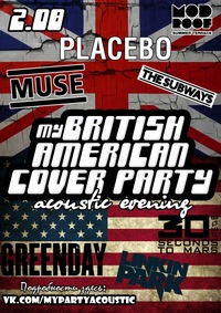 2 августа: My British American Cover Party!