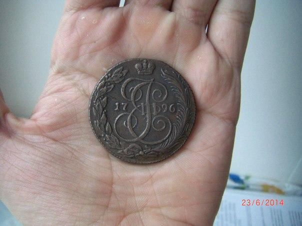 5 копеек 1796 г. Екатерина II. Вензельные