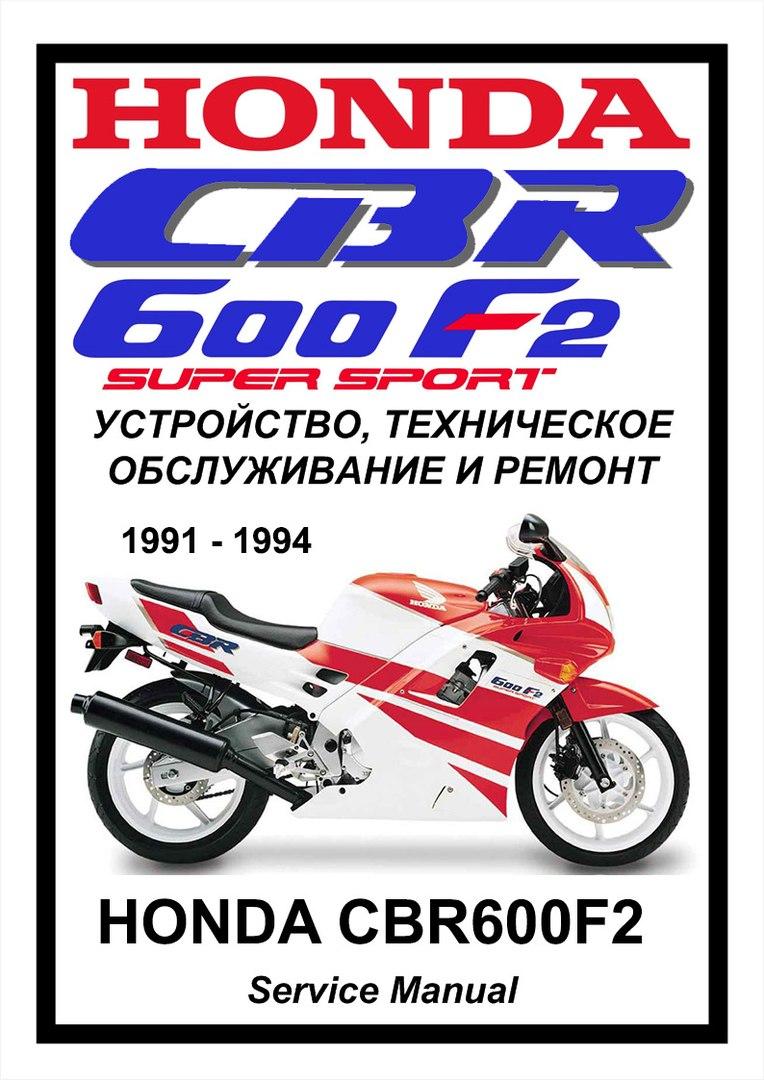 Honda CBR600f2 (1991-1994)